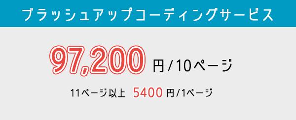 ブラッシュアップコーディング費用 97,200円