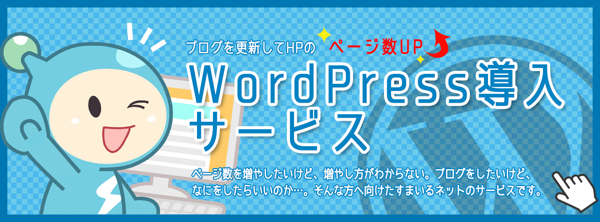 WordPress導入サービス